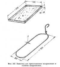 Фиг. 102. Ванночка для приготовления микропленки и съемник микропленки