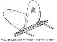 Фиг. 144. Крепление хвостового оперения к рейке