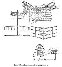 Фиг. 157. Многокрылый планер-змей