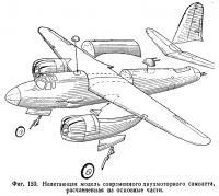 Фиг. 159. Нелетающая модель современного двухмоторного самолета