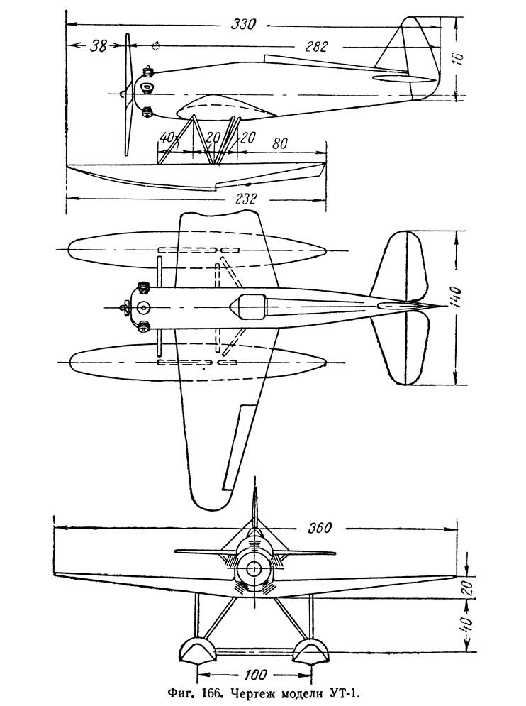 Фиг. 166. Чертеж модели УТ-1