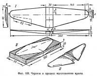 Фиг. 168. Чертеж и процесс изготовления крыла