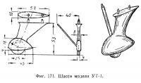 Фиг. 171. Шасси модели УТ-1