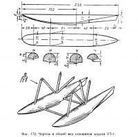 Фиг. 172. Чертеж и общий вид поплавков модели УТ-1