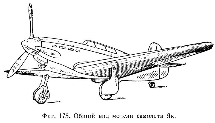 Фиг. 175. Общий вид модели самолета Як