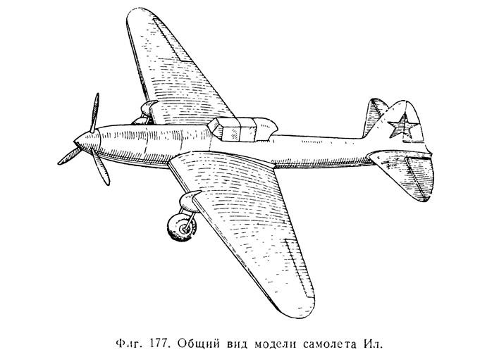 Фиг. 177. Общий вид модели самолета Ил