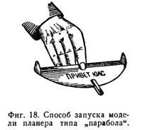 Фиг. 18. Способ запуска модели планера типа парабола