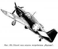 Фиг. 183. Общий вид модели истребителя Мустанг