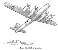 Фиг. 185. Б-29 в полете
