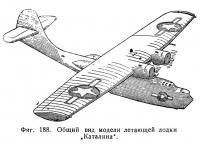 Фиг. 188. Общий вид модели летающей лодки Каталина