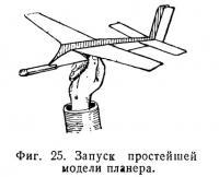 Фиг. 25. Запуск простейшей модели планера