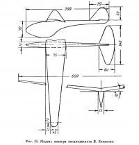 Фиг. 35. Модель планера авиамоделиста В. Яковенко