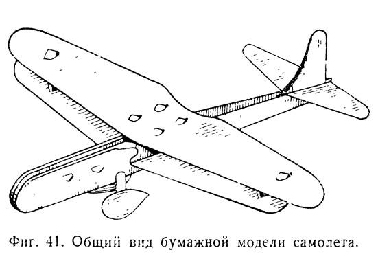 Фиг. 41. Общий вид бумажной модели самолета