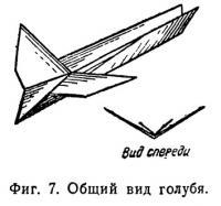 Фиг. 7. Общий вид голубя