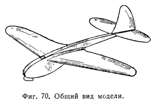 Фиг. 70. Общий вид модели