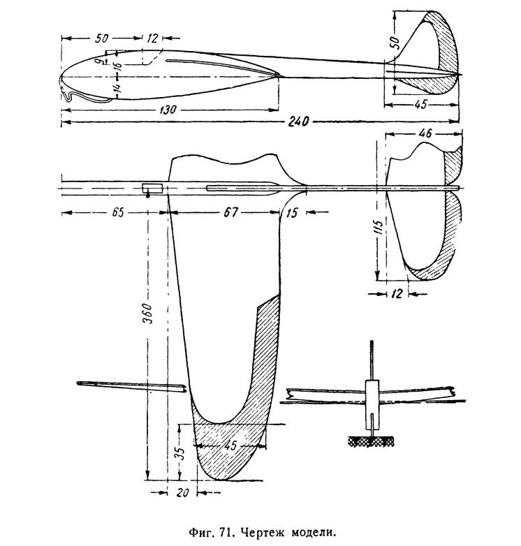 Фиг. 71. Чертеж модели