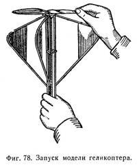 Фиг. 78. Запуск модели геликоптера