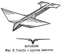 Фиг. 8. Голубь с другим хвостом