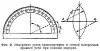 Измерение углов транспортиром и способ построения прямого угла при помощи циркуля