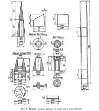 Рас. 6. Детали модели ракеты со стартовым ускорителем
