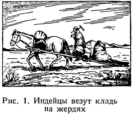 Рис. 1. Индейцы везут кладь на жердях