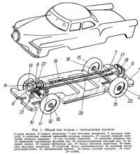 Рис. 1. Общий вид модели с приподнятым кузовом