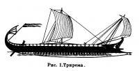 Рис. 1. Трирема
