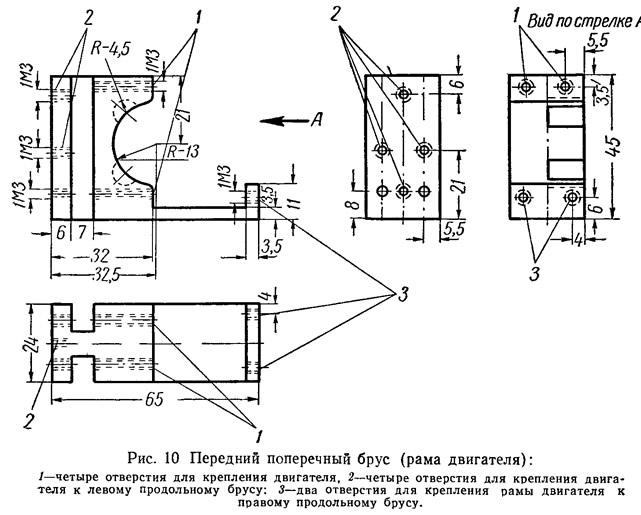 Рис. 10. Передний поперечный брус (рама двигателя)