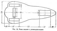 Рис. 10. Рама модели с резинодвигателем