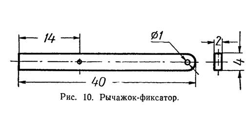 Рис. 10. Рычажок-фиксатор
