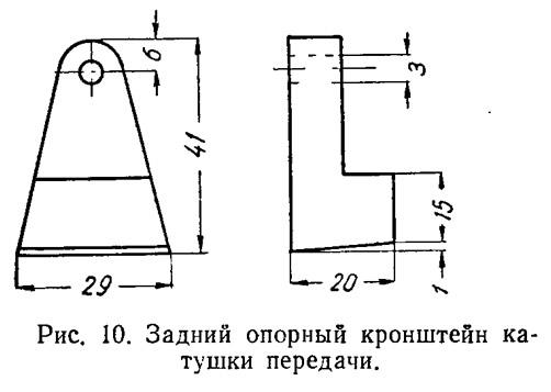 Рис. 10. Задний опорный кронштейн катушки передачи