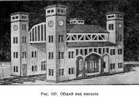 Рис. 101. Общий вид вокзала