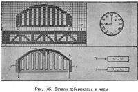Рис. 105. Детали дебаркадера и часы