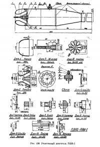 Рис. 106. Реактивный двигатель РАМ-1