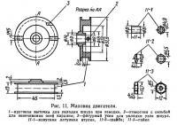 Рис. 11. Маховик двигателя