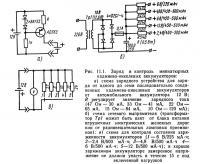 Рис. 11.1. Заряд и контроль миниатюрных кадмиево-никелевых аккумуляторов