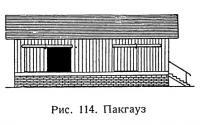 Рис. 114. Пакгауз