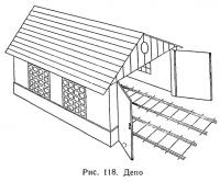 Рис. 118. Депо