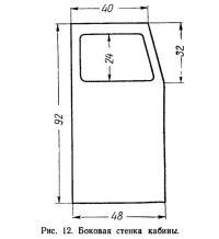 Рис. 12. Боковая стенка кабины