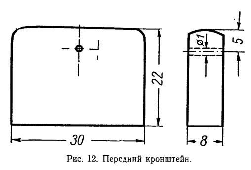 Рис. 12. Передний кронштейн