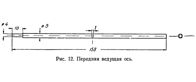 Рис. 12. Передняя ведущая ось