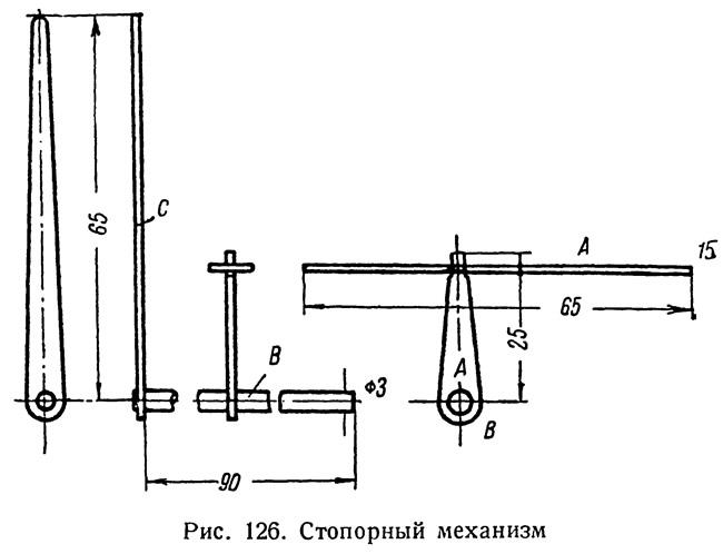 Рис. 126. Стопорный механизм