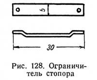 Рис. 128. Ограничитель стопора