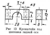 Рис. 13. Кронштейн под шипника задней оси
