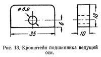 Рис. 13. Кронштейн подшипника ведущей оси
