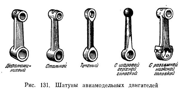 Рис. 131. Шатуны авиамодельных двигателей