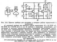 Рис. 13.2. Простые приборы для настройки и контроля работы передатчиков и приемников