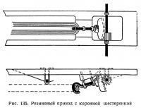 Рис. 135. Резиновый привод с коронной шестеренкой