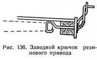 Рис. 136. Заводной крючок резинового привода