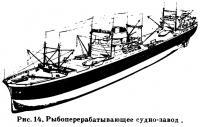 Рис. 14. Рыбоперерабатывающее судно-завод